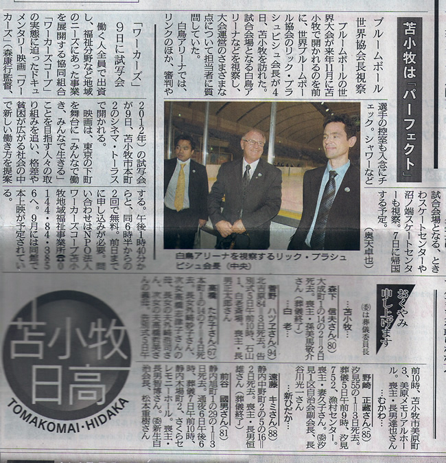 In the News – Tomakomai